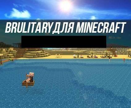 Brulitary для minecraft 1.7.2