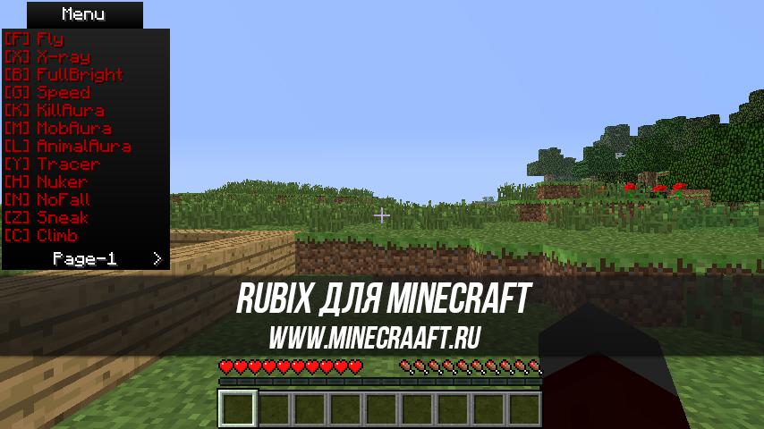 Rubix для Minecraft 1.6.1-1.6.2