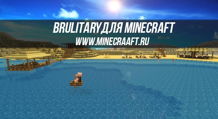 Brulitary для Minecraft 1.6.1-1.6.2