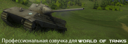 Озвучка для world of tanks 0.8.7-0.8.8 от Джова