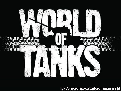 Моды для world of tanks 0.8.6, 0.8.7
