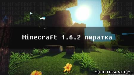 Скачать minecraft 1.6.2 пиратка