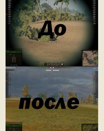 Моды для world of tanks 0.8.7 от джова которые убирают затемнение прицела