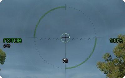 Стандартный прицел для world of tanks 0.8.7
