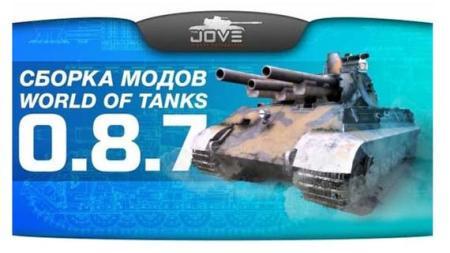 Сборка Модов От Jove для World of Tanks 0.8.7 от 24.07.2013