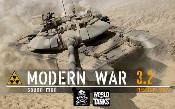 Русская озвучка для world of tanks 0 8 7 из игры Модерн Вар