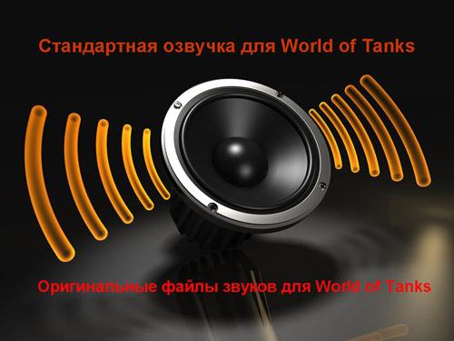 Стандартная озвучка для world of tanks 0 8 7