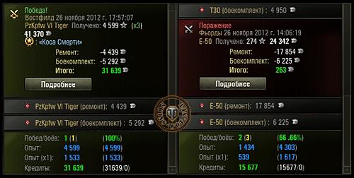 Цветные сообщения в чате мод для world of tanks 0.8.7-0.8.8