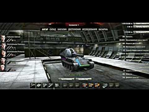 Скачать Чит на серебро для world of tanks 0.8.7