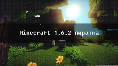 Скачать minecraft 1.6.2 пиратка через торрент