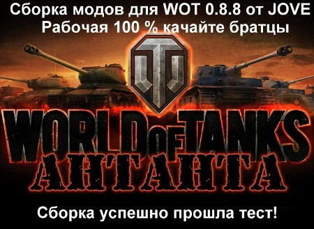 Моды для world of tanks 0.8.8 от джова сборка модов